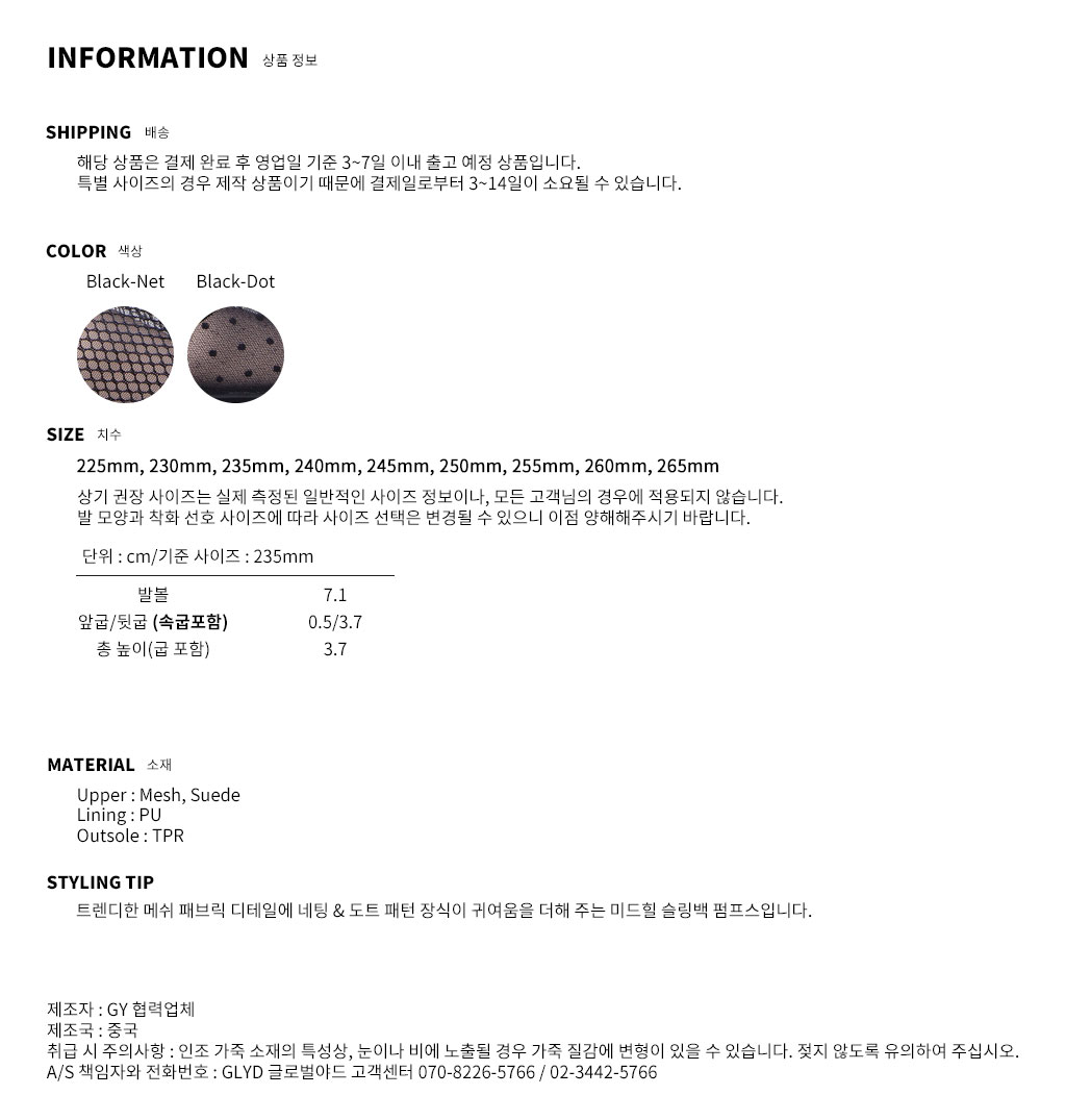 GLYD 글로벌야드 - Tagtraume Sheer-02 Information