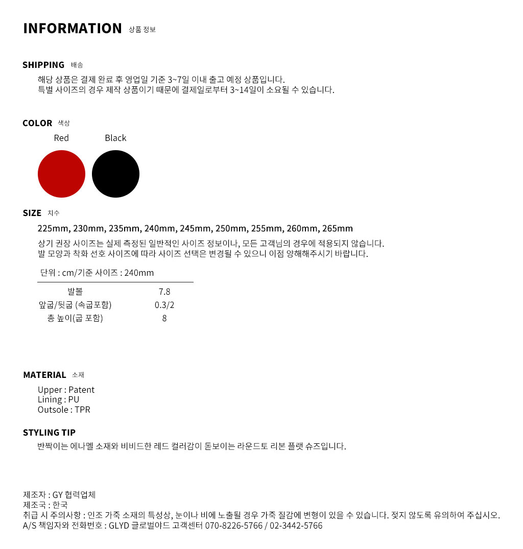 GLYD 글로벌야드 - Tagtraume String-04 Information