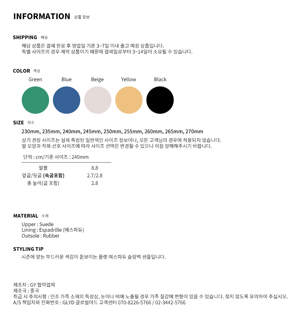 GLYD 글로벌야드 - Tagtraume Taste-03 Information