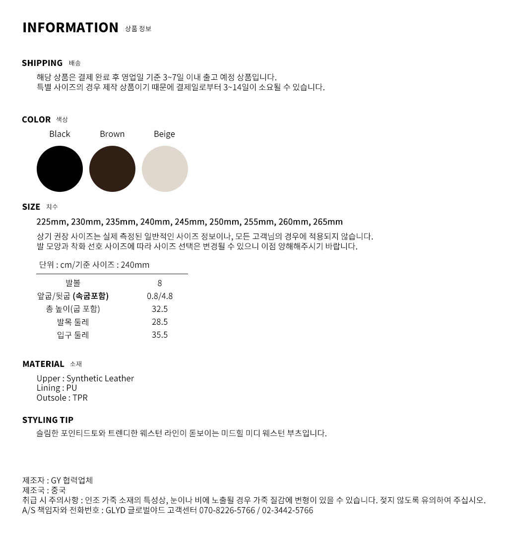 GLYD 글로벌야드 - Tagtraume Allice-17 Information