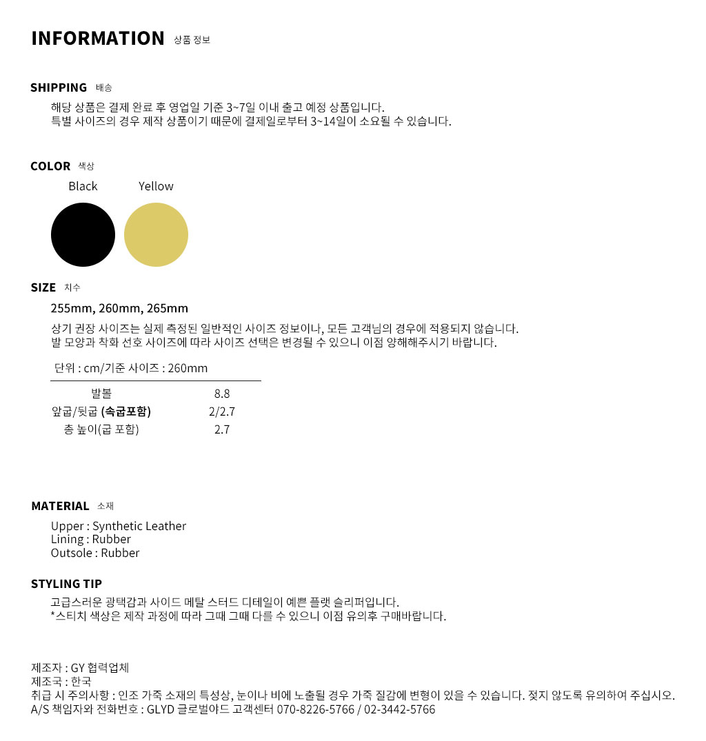 GLYD 글로벌야드 - Tagtraume Boston-15 Information