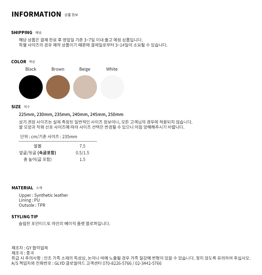 GLYD 글로벌야드 - Tagtraume Donut-02 Information