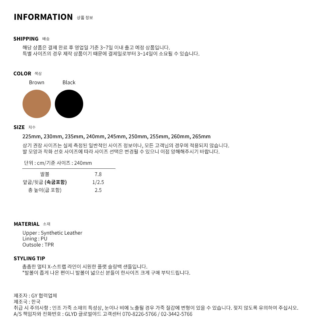 GLYD 글로벌야드 - Tagtraume Grape-11 Information