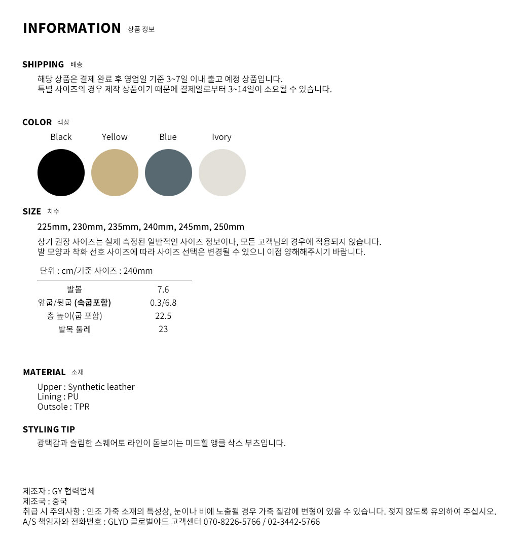 GLYD 글로벌야드 - Tagtraume Holiday-08 Information