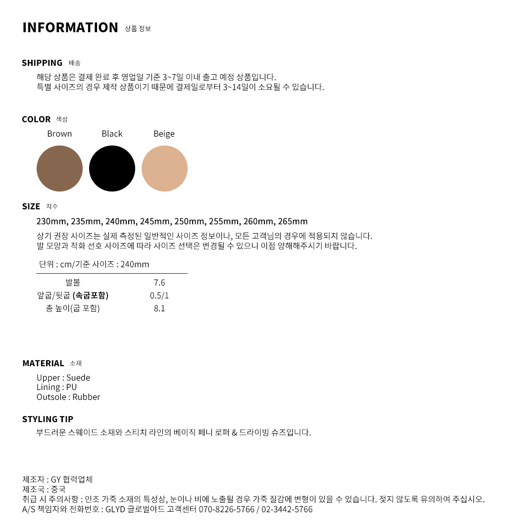 GLYD 글로벌야드 - Tagtraume Joel-03 Information