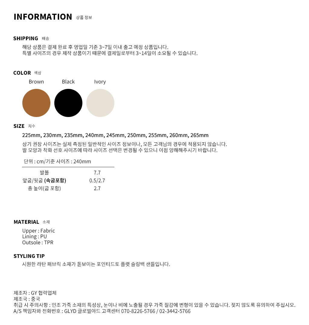GLYD 글로벌야드 - Tagtraume Queue-12 Information