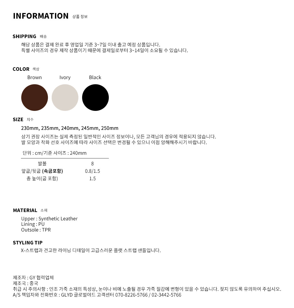 GLYD 글로벌야드 - Tagtraume Support-20 Information