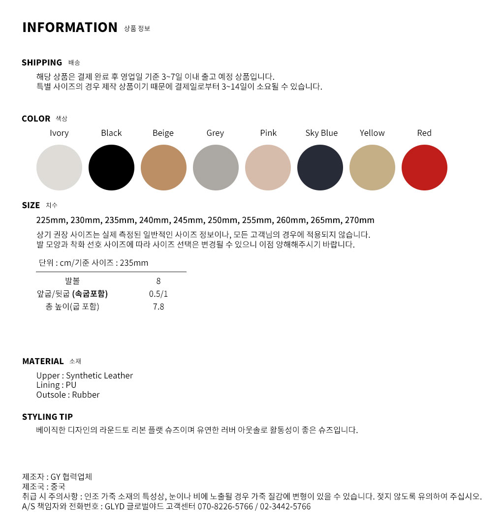 GLYD 글로벌야드 - Tagtraume Camila-81 Information