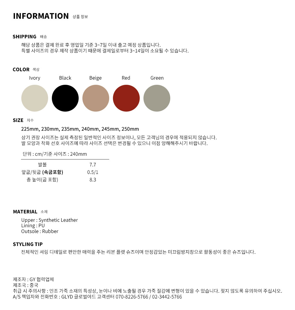GLYD 글로벌야드 - Tagtraume Complete-13 Information