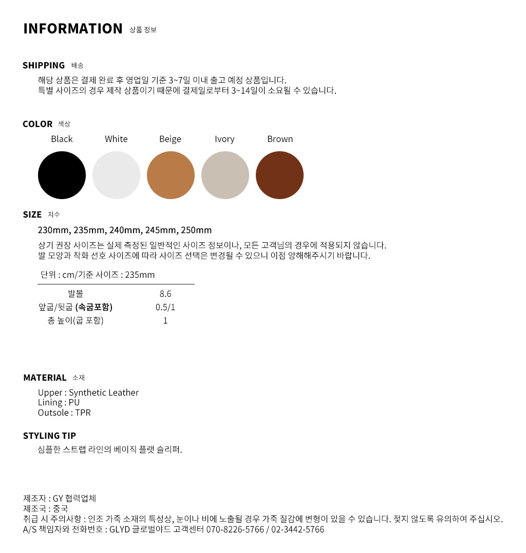 GLYD 글로벌야드 - Tagtraume Optical-05 Information