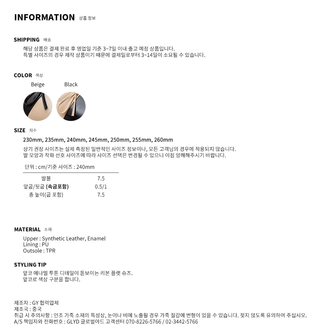 GLYD 글로벌야드 - Tagtraume Spy-12 Information